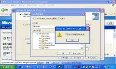 install_error1.jpg
