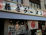 20091218_fujiwara.jpg