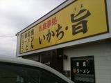 20100416_ikachi1.jpg