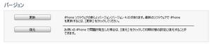20100621_iphone.jpg