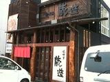 20100708_kurazou2.JPG