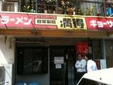 20100913_mantoku.JPG