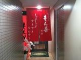 20100916_monzen2.JPG