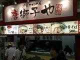 20100919_karajishi2.JPG