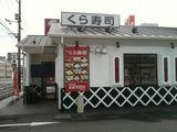 20100922_kura4.JPG