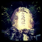 20101022_shinguu3.JPG