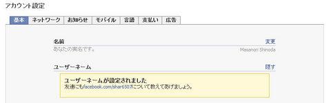 20101222_facebook.jpg
