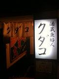 20101228_kudako1.JPG