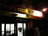 20110117_mantoku.JPG
