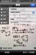 20110324_shot_note.jpg