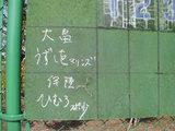 20110409_gakudousennsyuken.JPG