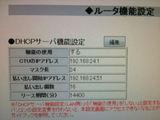 20110511_dhcp2.JPG