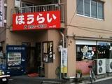 20110527_hourai1.JPG