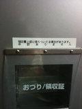 20110528_ryousyuu.JPG
