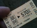 20110618_kuga.JPG