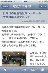 20110624_iPhone2.jpg