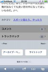 20110624_iPhone3.jpg