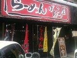 20110713_genkotsuya2.JPG