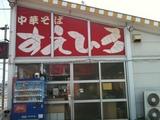 20110812_suehiro2.JPG