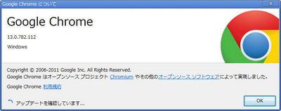 20110818_chrome.jpg