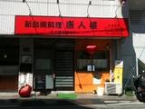 20110826_toujinrou2.JPG