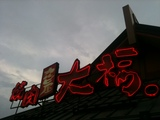 20110821_daifuku3.JPG