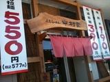 20110906_nakamuraya3.JPG