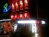 20110908_oosakaya1.JPG