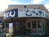 20110915_murasaki2.JPG
