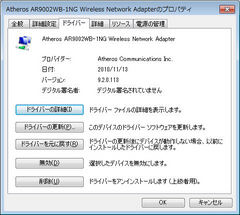 20110922_wlan_before.jpg