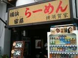 20111001_yokosukaya1.JPG