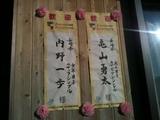 20111003_genkan1.JPG
