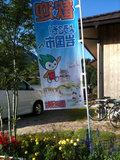 20111003_genkan2.JPG