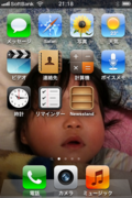20111013_iOS5.PNG