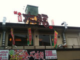 20111014_daifuku3.JPG