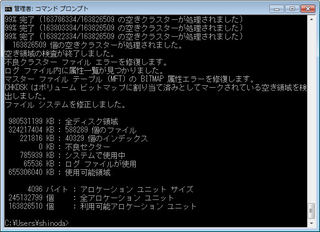 20111104_chkdsk.jpg