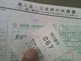 20111107_hansokukin.JPG