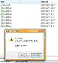 20111116_error.jpg