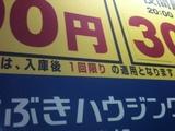 20111122_anabuki.JPG