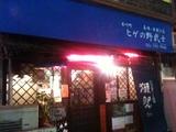 20111208_nobushi1.JPG