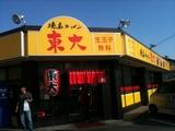 20111213_toudai1.JPG
