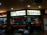 20111227_fukuyama1.JPG