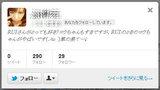 20120220_twitter.jpg
