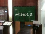 20120227_udon2.JPG