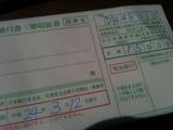 20120303_ihan.JPG
