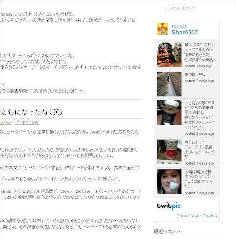 20120303_twitpic.jpg