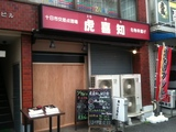 20120307_torakichi2.JPG