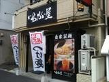 20120315_tsukemen2.JPG