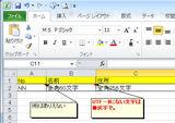 20120321_excel2.jpg