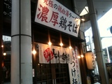 20120322_torinosuke2.JPG